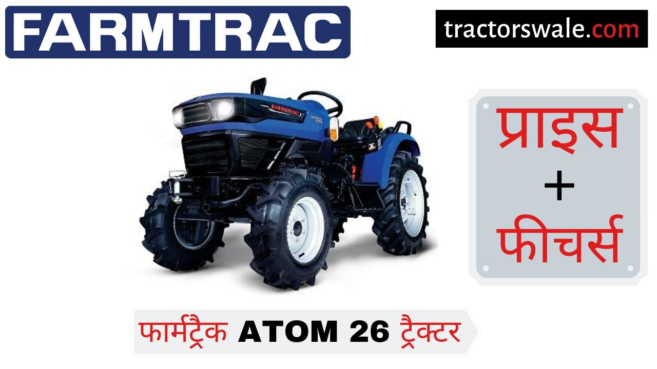Farmtrac Atom 26 tractor price specs review [New 2019]