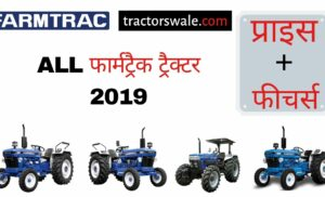 Farmtrac Tractor price list in India 2019 | All Farmtrac Tractor Models Price