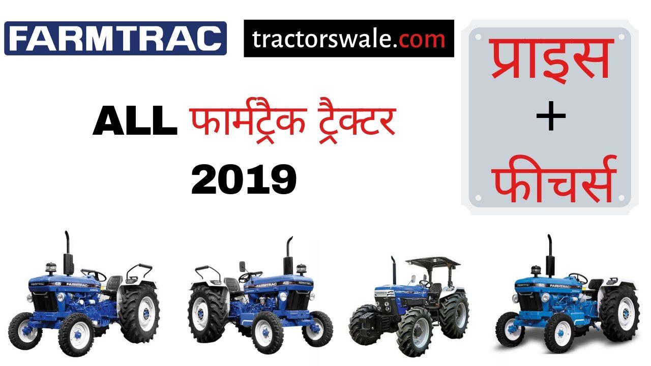 Farmtrac tractors price list in India 2019 | All Farmtrac Tractors