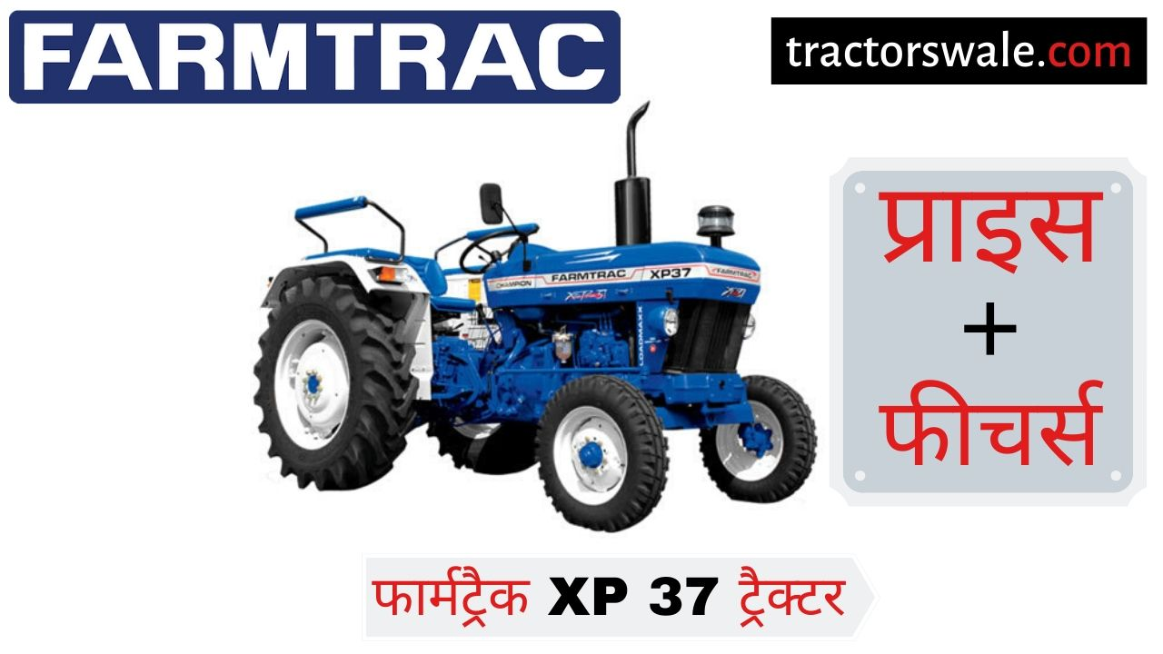 Farmtrac XP 37 tractor price specs mileage [New 2019]