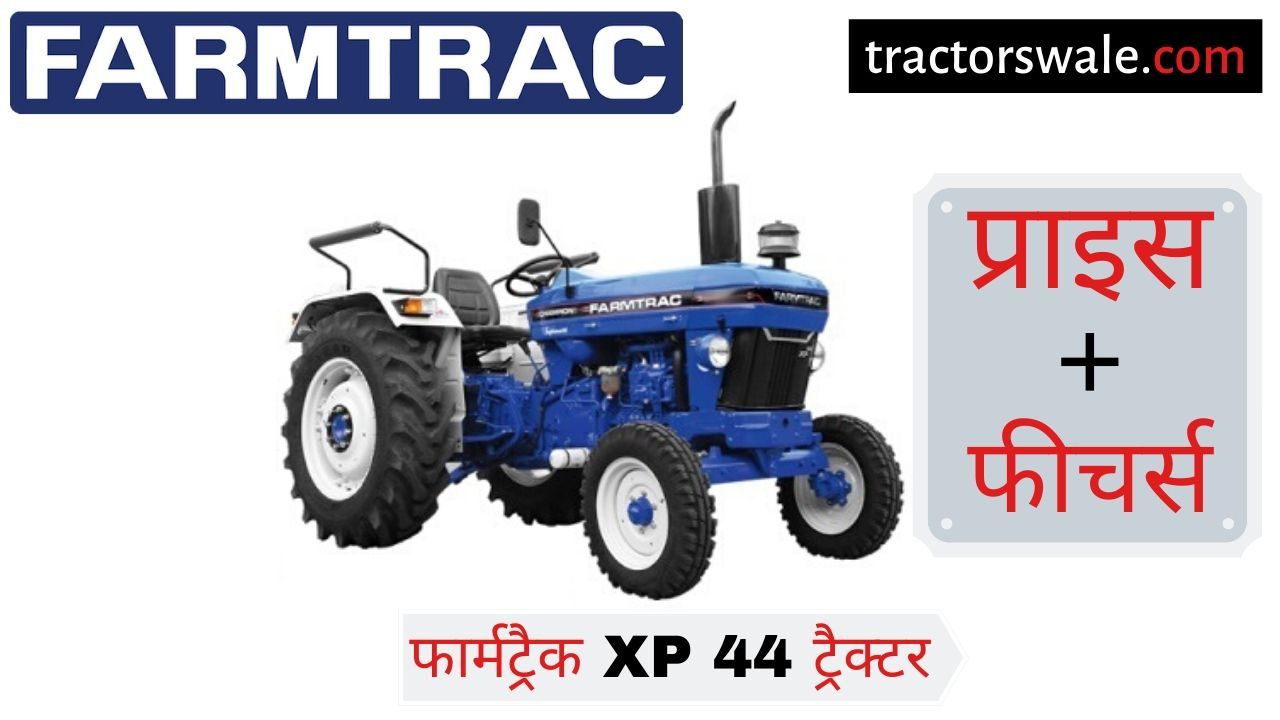 Farmtrac XP 44 tractor price specs [New 2019]