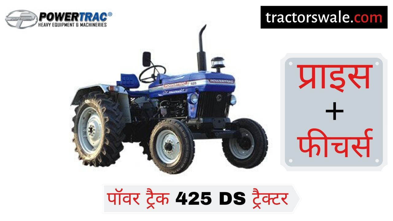 PowerTrac 425 DS tractor Price Specifications Mileage Overview Review