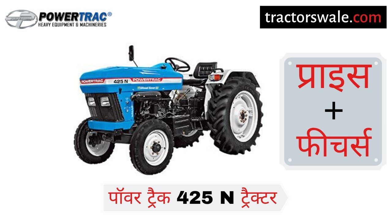 PowerTrac 425 N Tractor Price Specifications Mileage | PowerTrac tractor