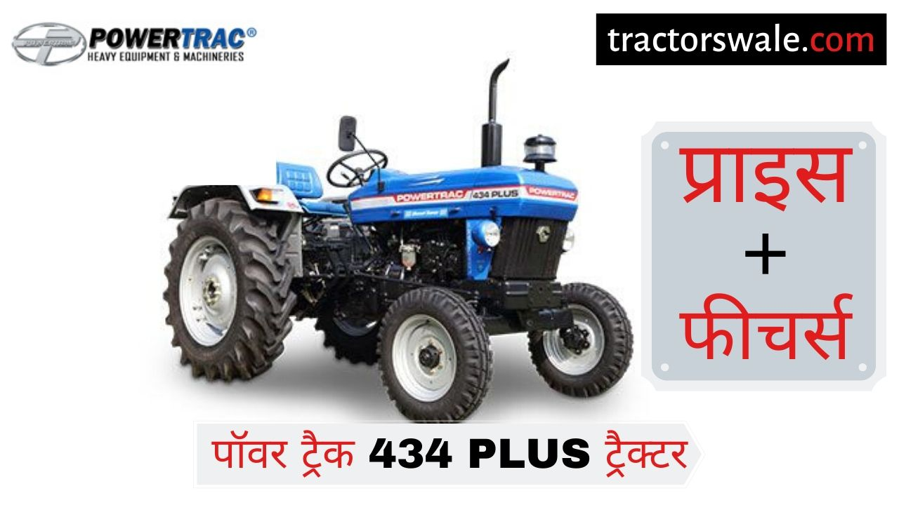 PowerTrac 434 Plus tractor price specifications Mileage Overview 2021