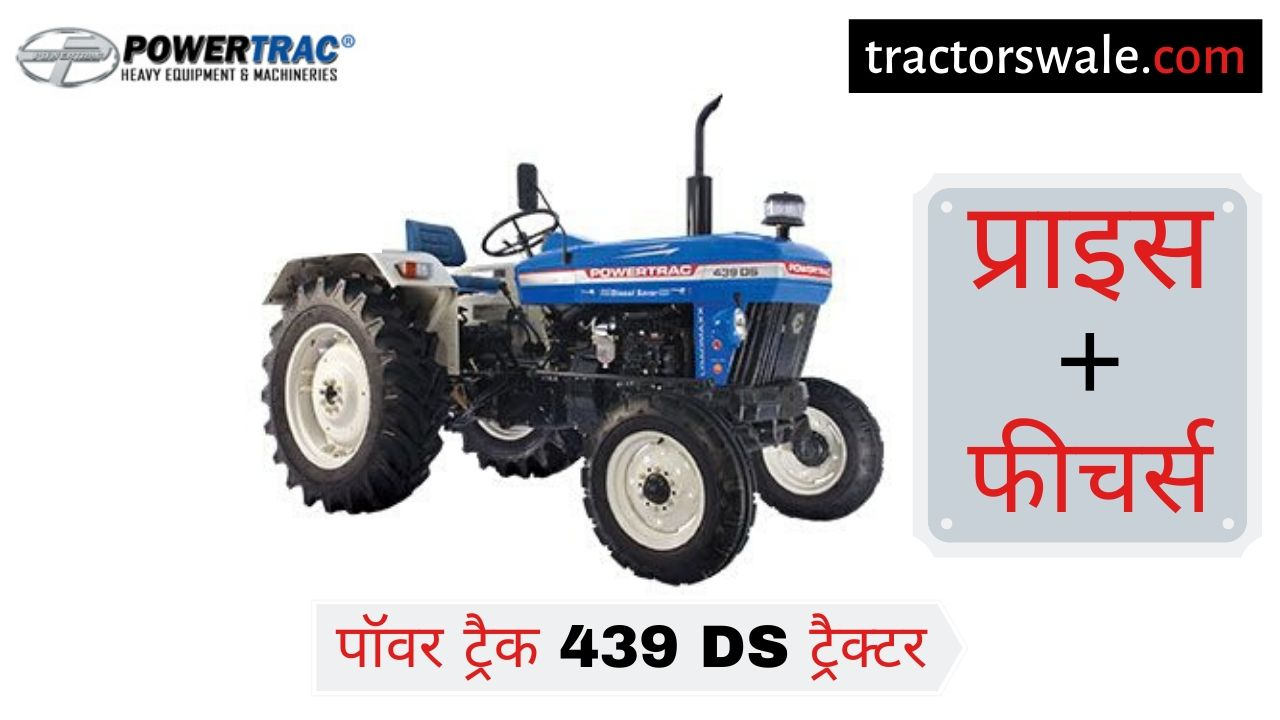 PowerTrac 439 DS tractor price specifications Mileage Overview