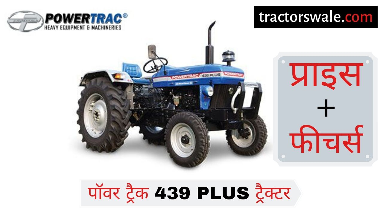 PowerTrac 439 Plus tractor price specification mileage [New 2019]
