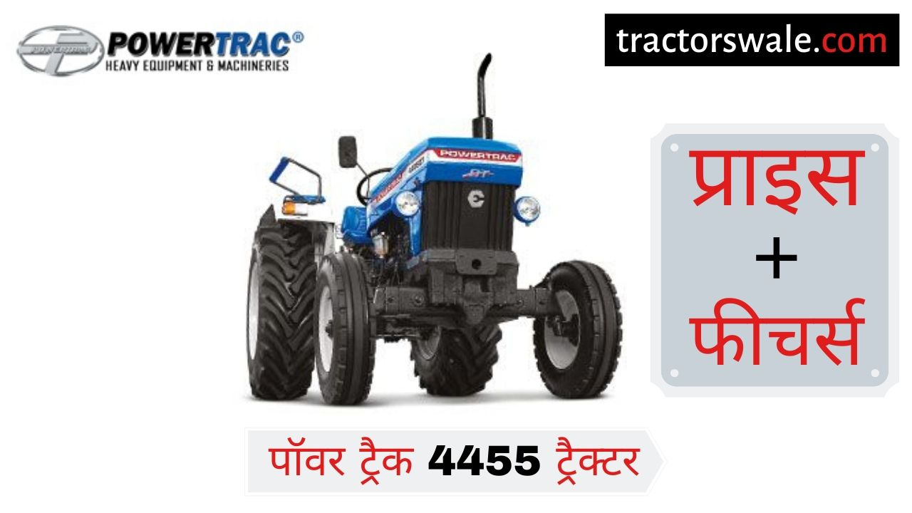 PowerTrac 4455 tractor price overview specifications | PowerTrac tractor