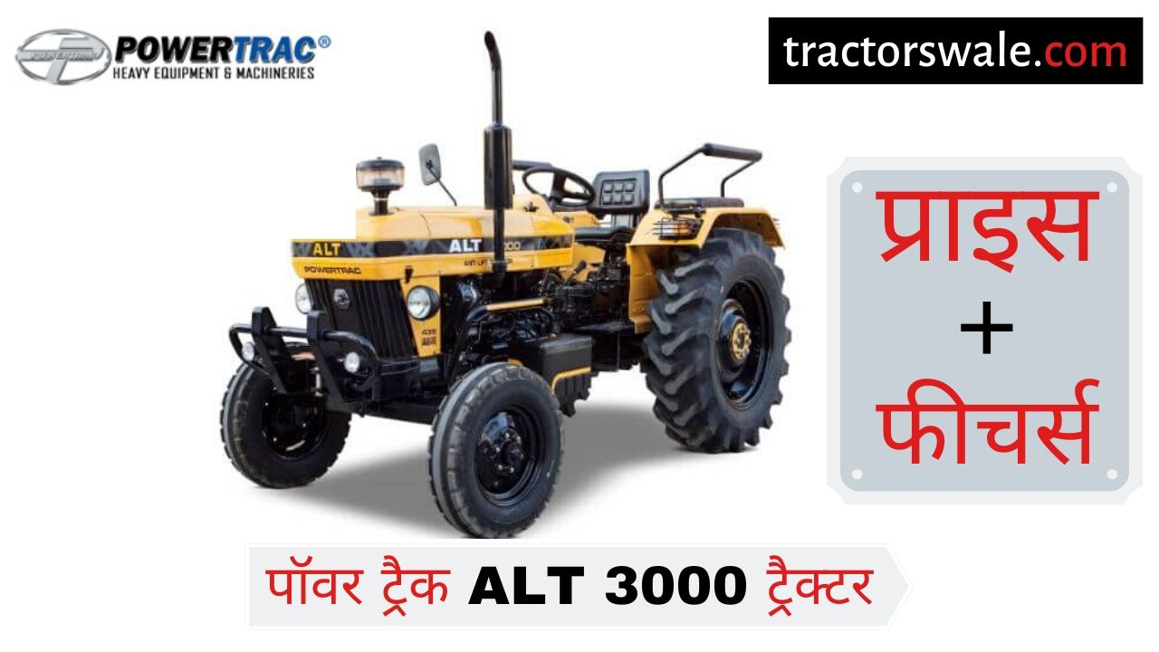 PowerTrac ALT 3000 tractor price specifications overview mileage