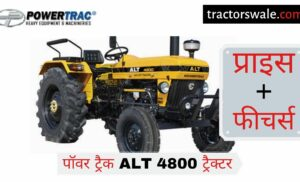 PowerTrac ALT 4800 tractor price specifications features overview 2021