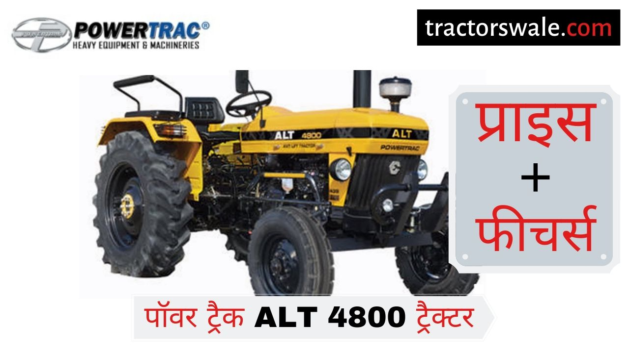 PowerTrac ALT 4800 tractor price specifications features overview 2019