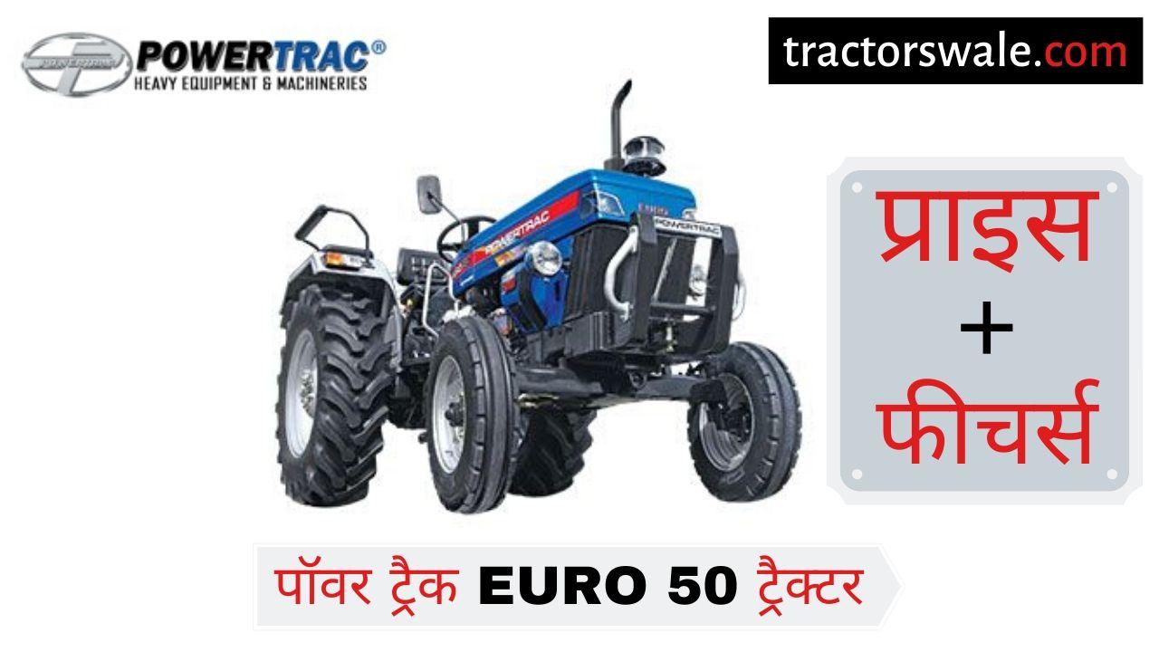PowerTrac Euro 50 tractor price specs mileage [New 2019]