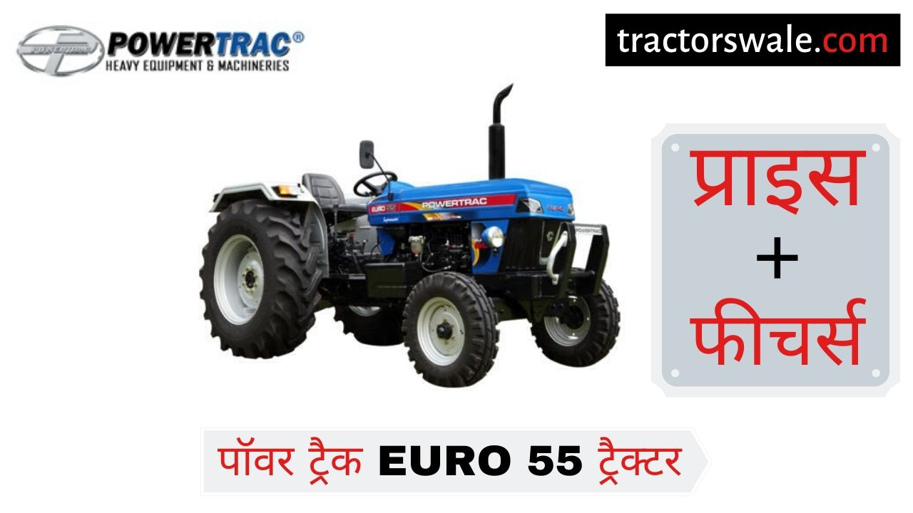PowerTrac Euro 55 tractor price specs mileage [New 2019]