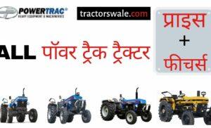 PowerTrac Tractors Price List In India 2021 – PowerTrac Tractor