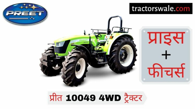 Preet 10049 4WD Tractor price Specifications Mileage Review Engine Details