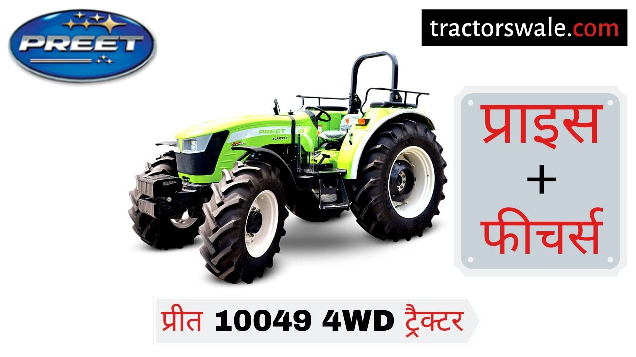 Preet 10049 4WD tractor price Specifications mileage [New 2019]
