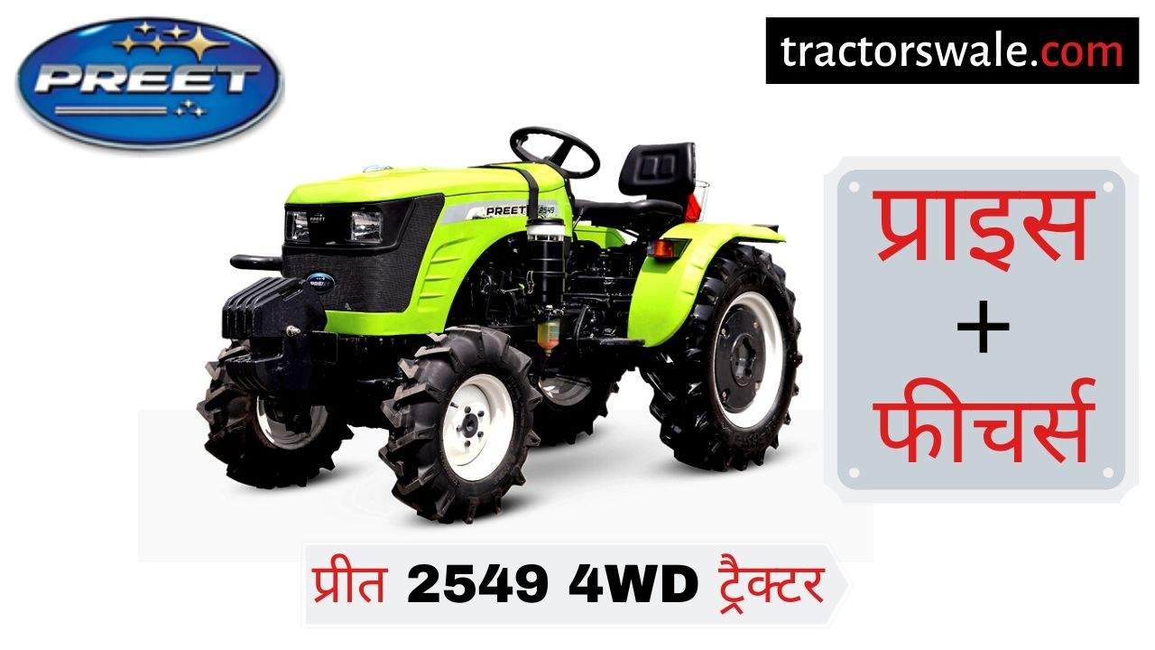Preet 2549 4WD tractor price overview specifications | Preet tractor