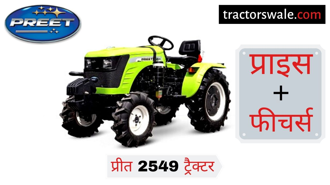 Preet 2549 tractor price Specifications mileage [New 2019]
