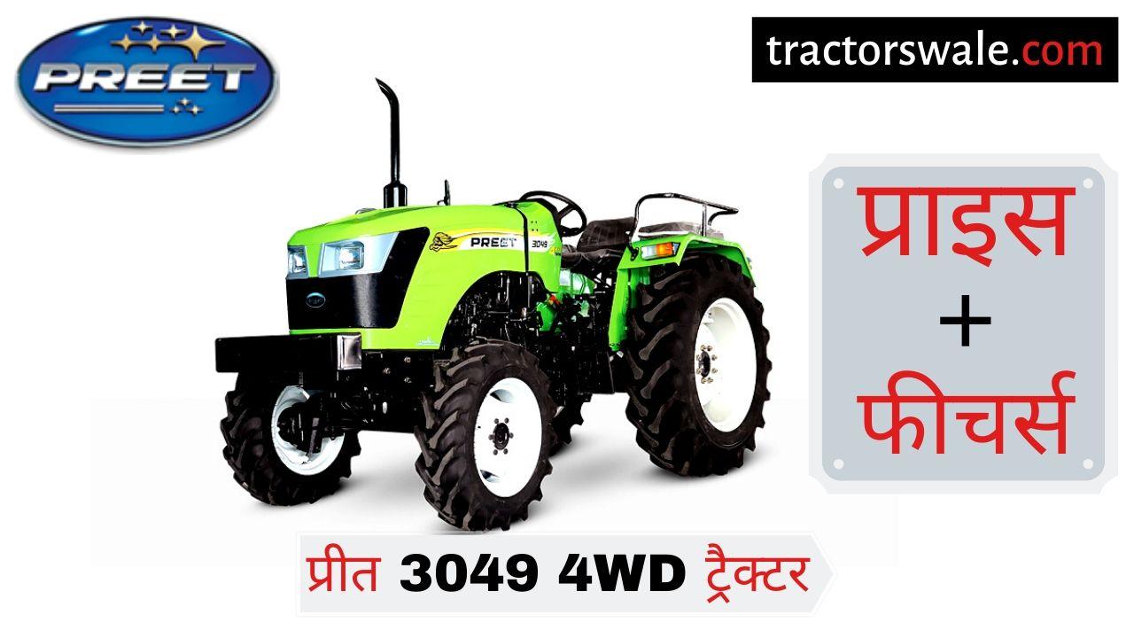 Preet 3049 4WD tractor price specs mileage [New 2019]