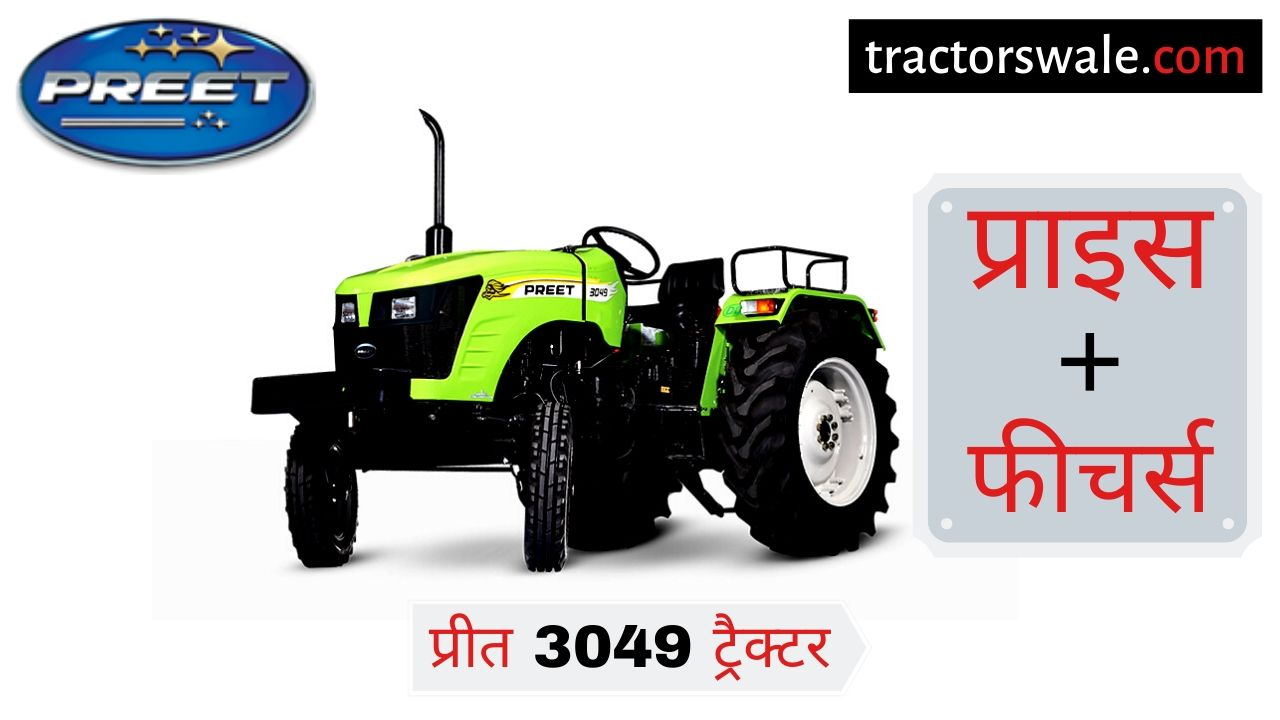 Preet 3049 tractor price specification overview Mileage