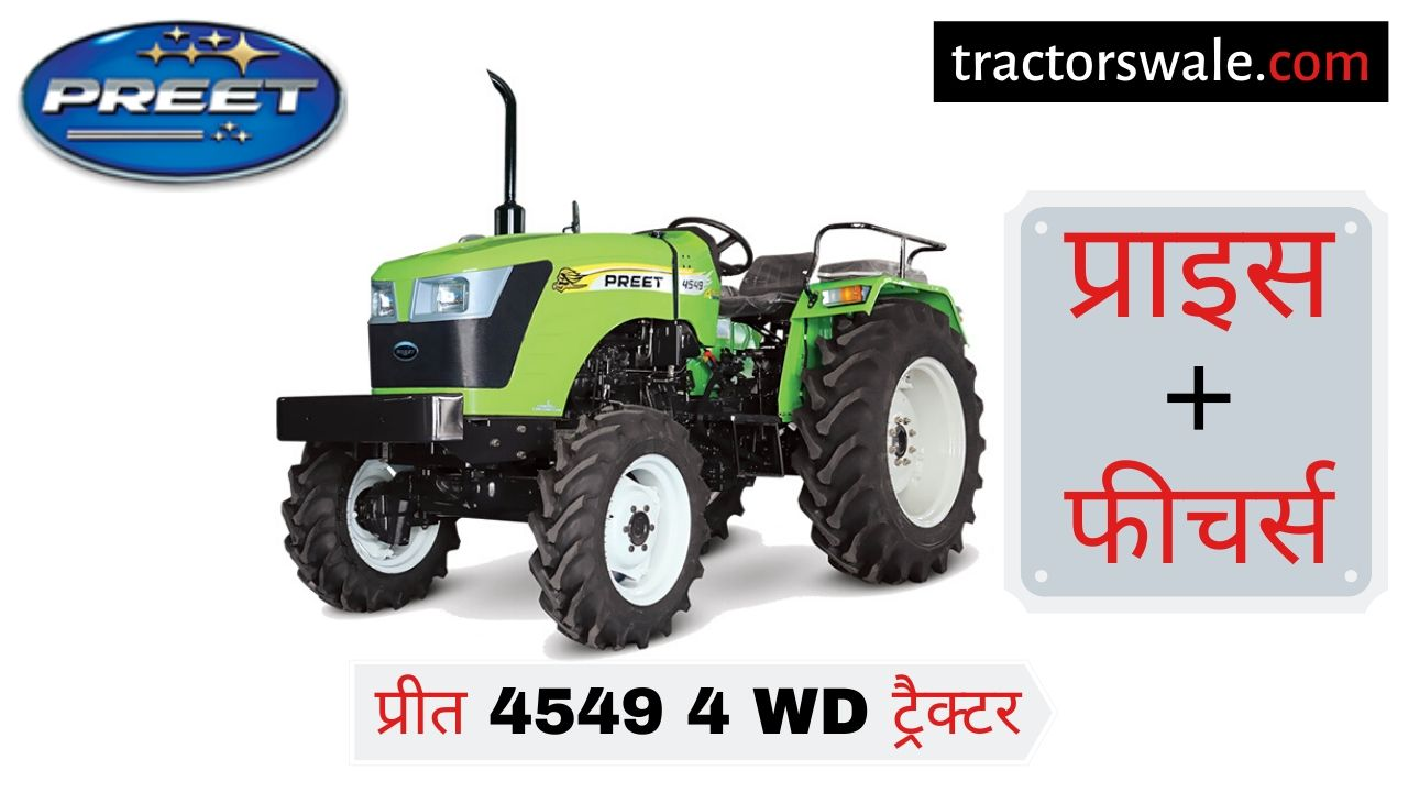 Preet 4549 4WD Tractor price specifications Mileage overview