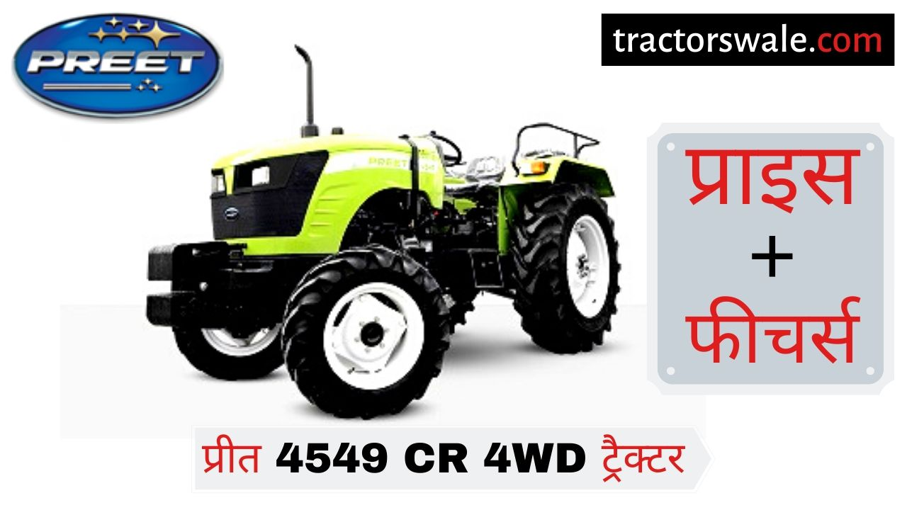 Preet 4549 CR 4WD tractor price mileage specifications overview