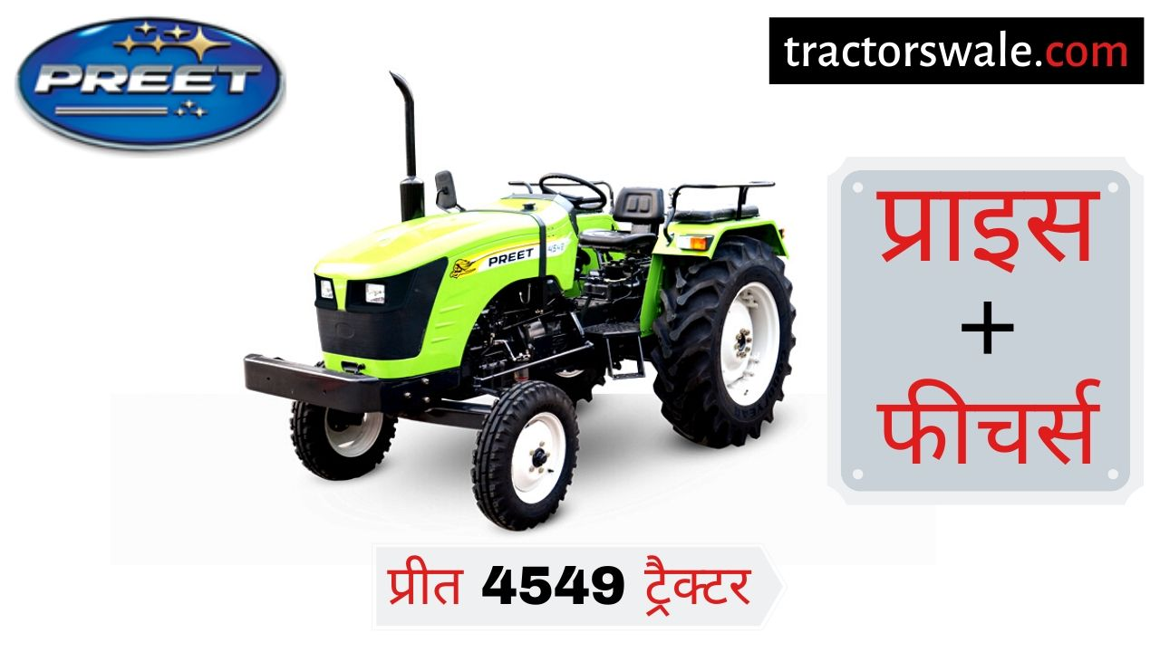 Preet 4549 tractor price specs mileage [New 2019]