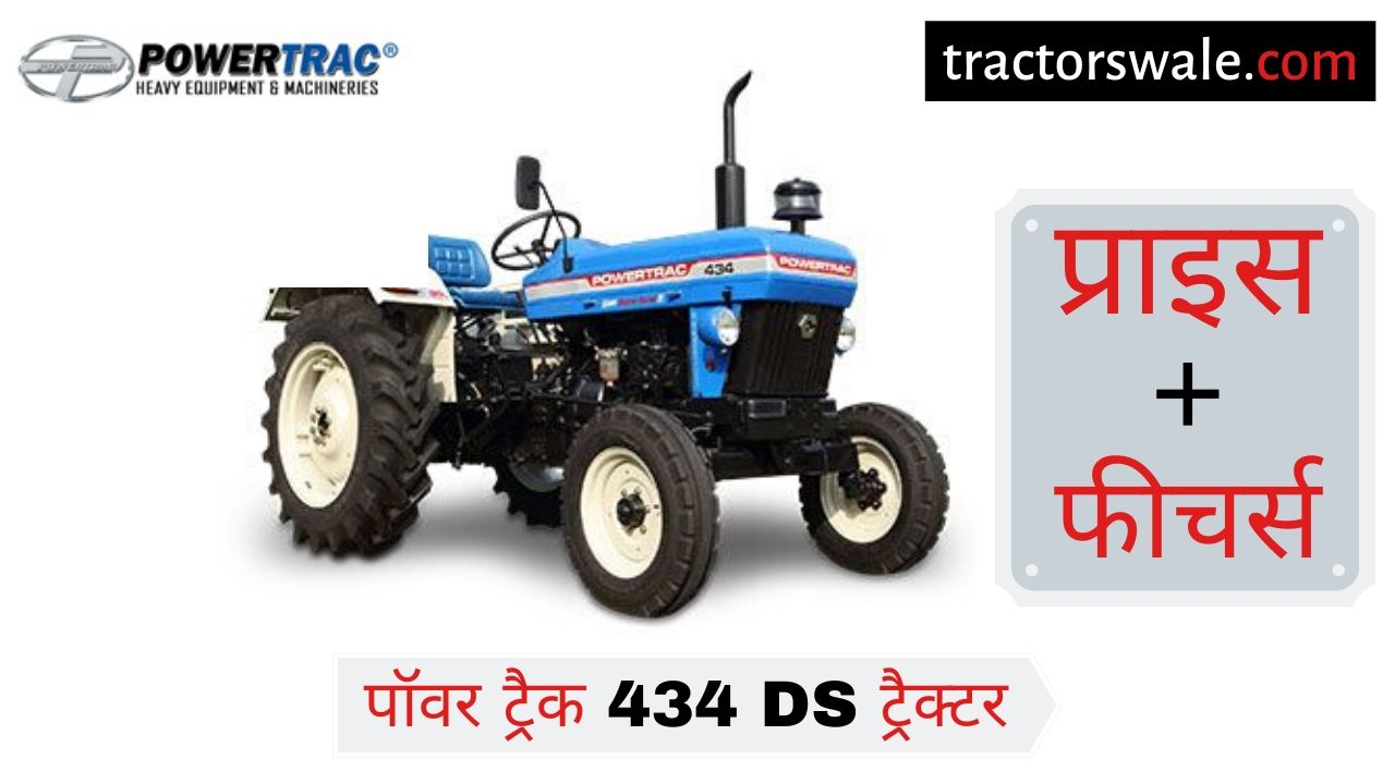 PowerTrac 434 DS tractor Price Specifications Mileage Review