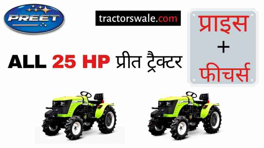 25 HP Preet Tractor Price Mileage Specifications Overview