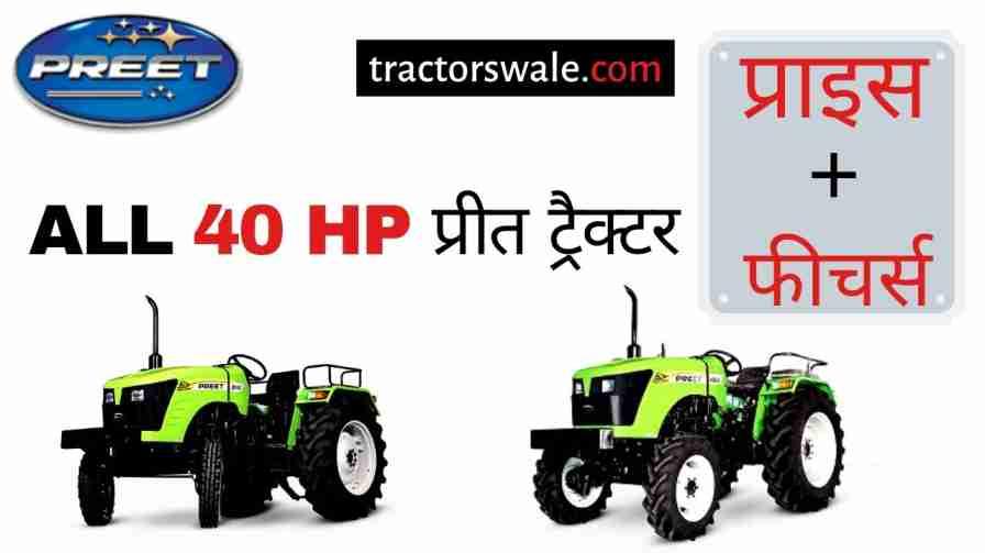 40 HP Preet tractor price