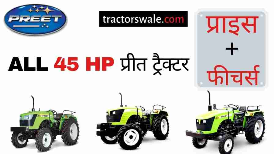 45 HP Preet tractor price specification mileage [New 2019]