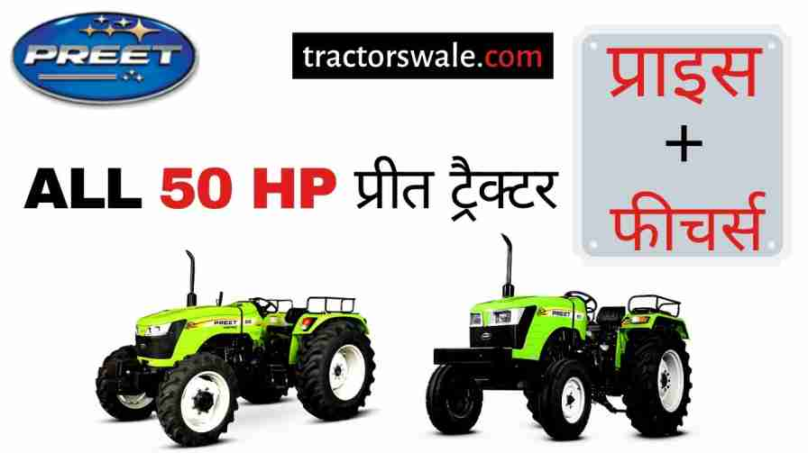 50 HP Preet tractor price specification Mileage [New 2019]