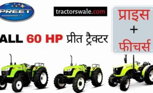 60 HP Preet Tractor Price Mileage Specifications Review