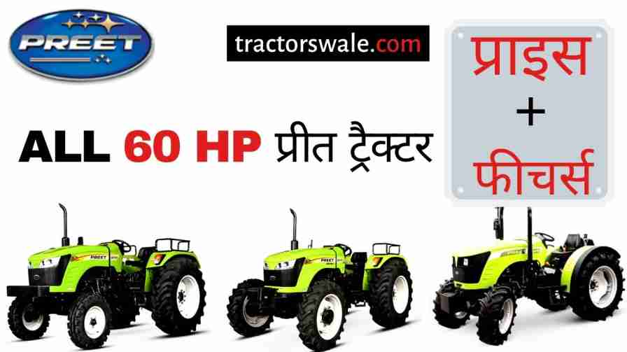 60 HP Preet tractor price specification Mileage [New 2019]