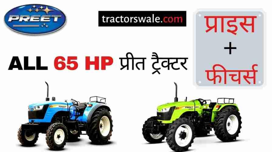 65 HP Preet tractor price
