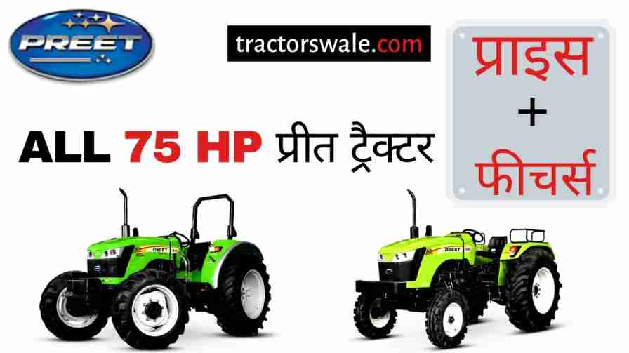 75 HP Preet tractor price specification mileage [New 2019]