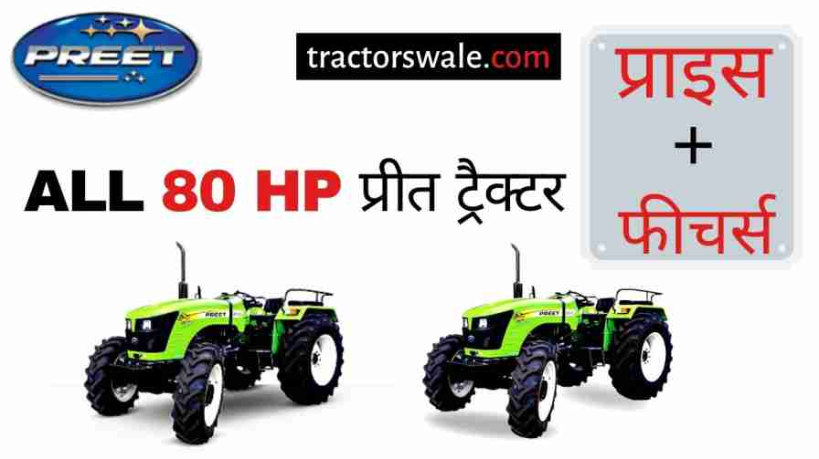 80 HP Preet tractor price specifications overview mileage