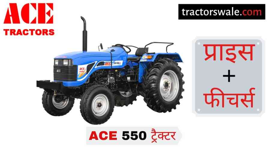 ACE Forma DI 550 Tractor Price Specification Overview 2020