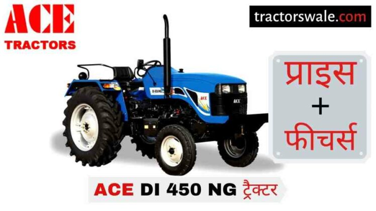 ACE DI 450 NG Tractor Price Specification Mileage Overview