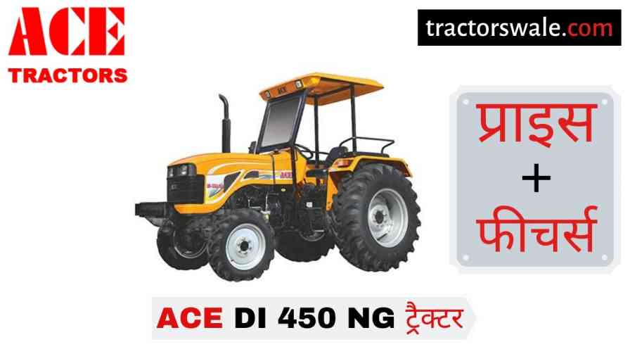ACE DI 450 Tractor Price Specification Mileage [New 2020]