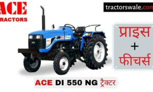 ACE DI 550 NG Price Specifications Mileage | ACE 550 tractor