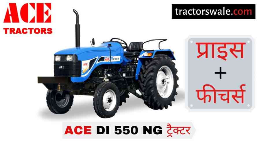ACE DI 550 NG Tractor Price Specification Mileage