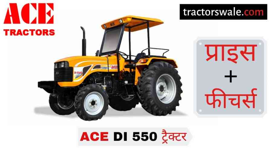 ACE DI 550 Tractor Price Specification Mileage