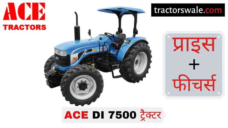 ACE DI 7500 Tractor Price Specs Mileage