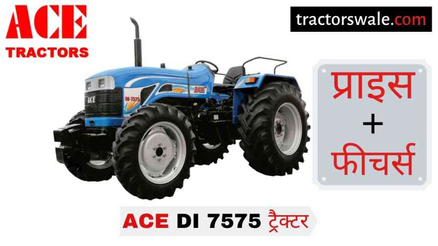 ACE DI 7575 Tractor Price Specification Mileage Review