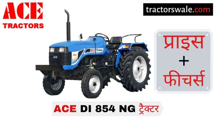 ACE DI 854 NG Tractor Price Specs Mileage