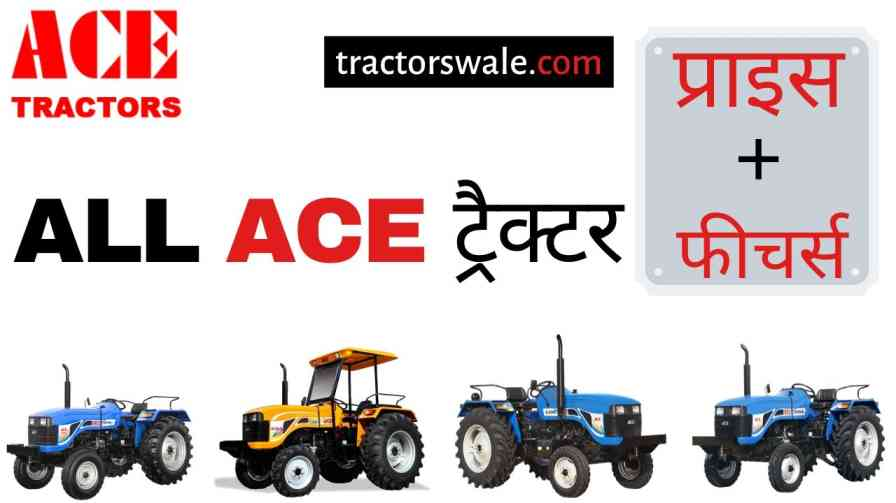 ACE Tractor Price List in India | ACE Tractors