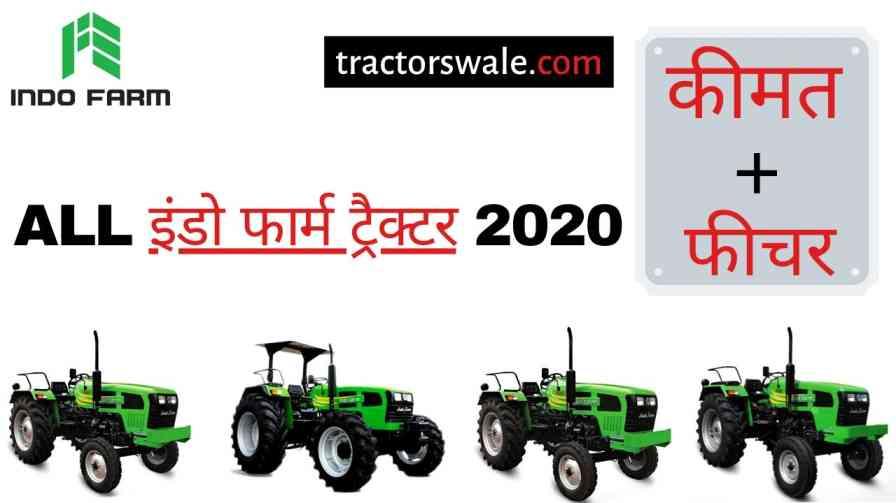All Indo Farm Tractors