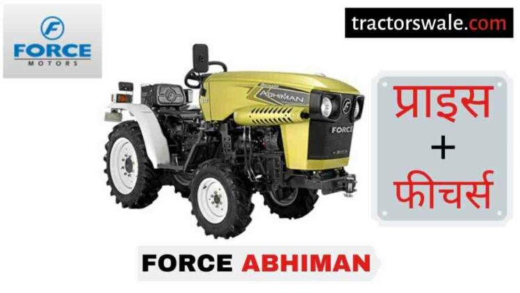Force ABHIMAN Tractor Price Specifications Review [2020]