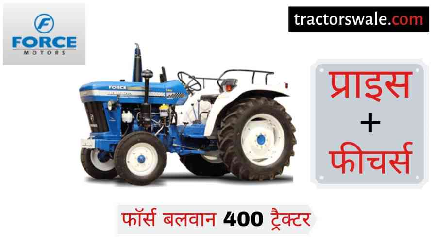 Force BALWAN 400 Tractor Price Specifications Mileage [2020]