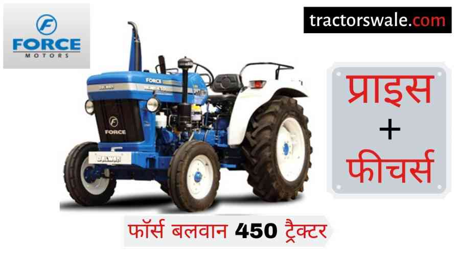 Force BALWAN 450 Tractor Price Specifications Mileage